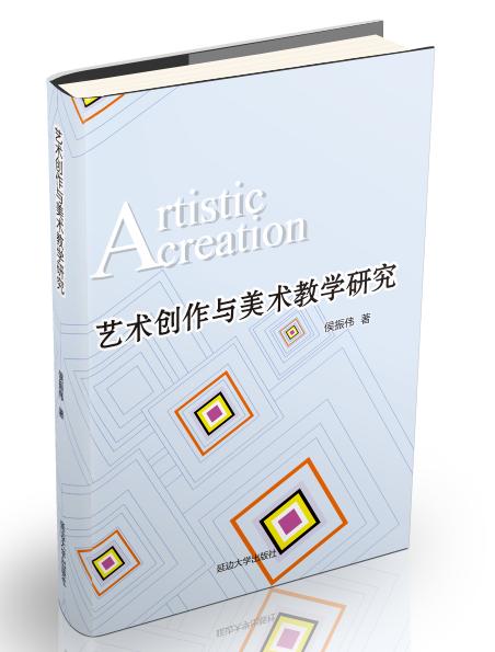 艺术创作与美术教学研究