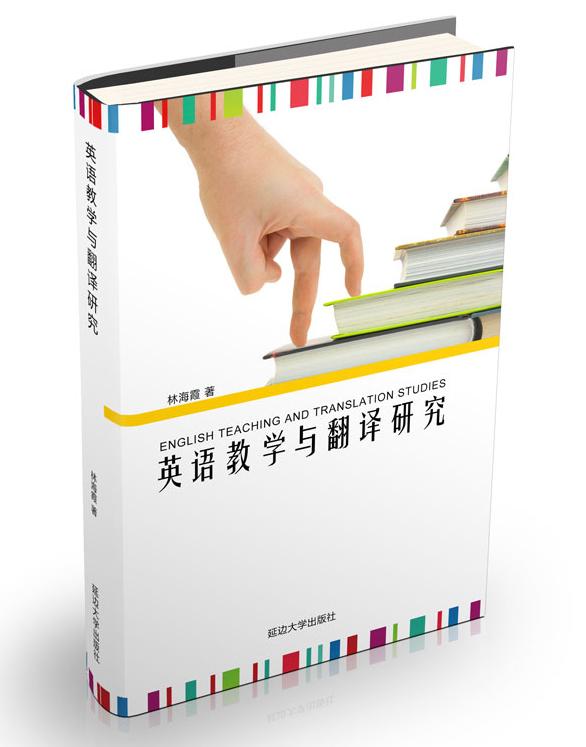 英语教学与翻译研究