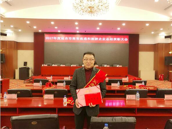 我社(延边大学出版社)被评为2017年度延吉市商贸流通领域突出贡献企业