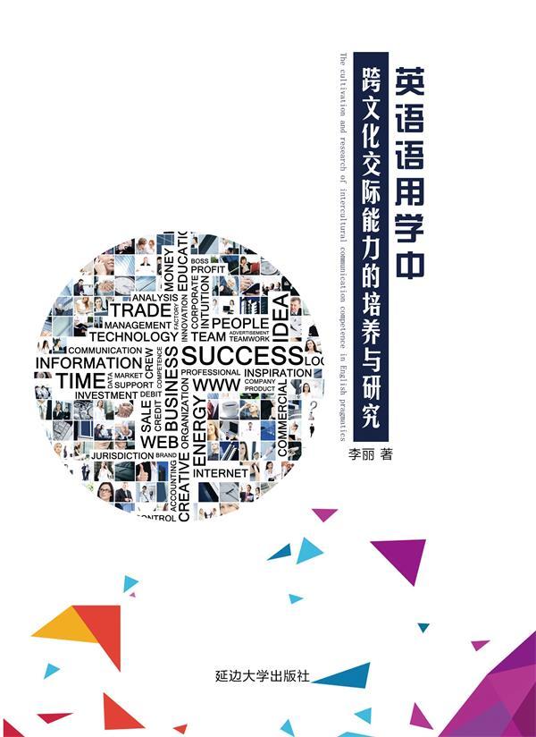 英语语用学中跨文化交际能力的培养与研究