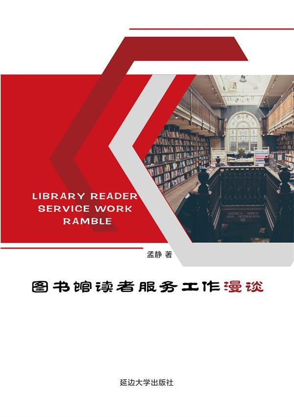 图书馆读者服务工作漫谈