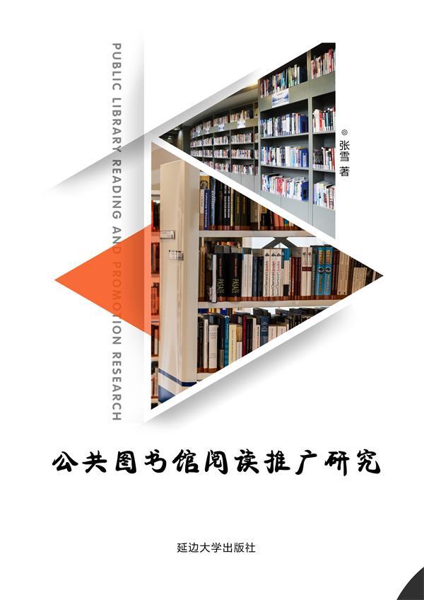 公共图书馆阅读推广研究