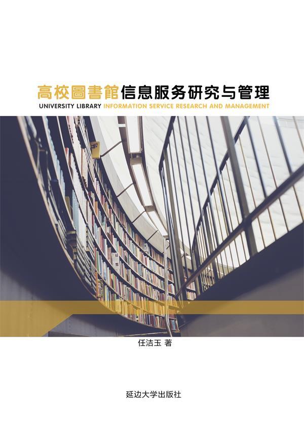 高校图书馆信息服务研究与管理