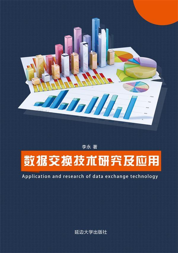 数据交换技术研究及应用