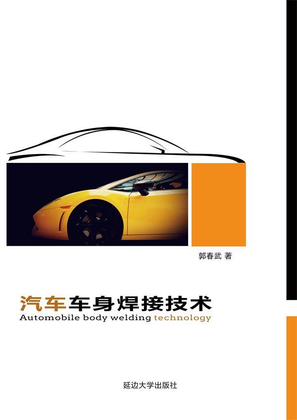 汽车车身焊接技术