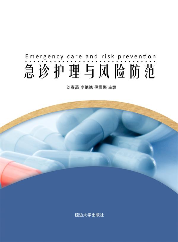 急诊护理与风险防范