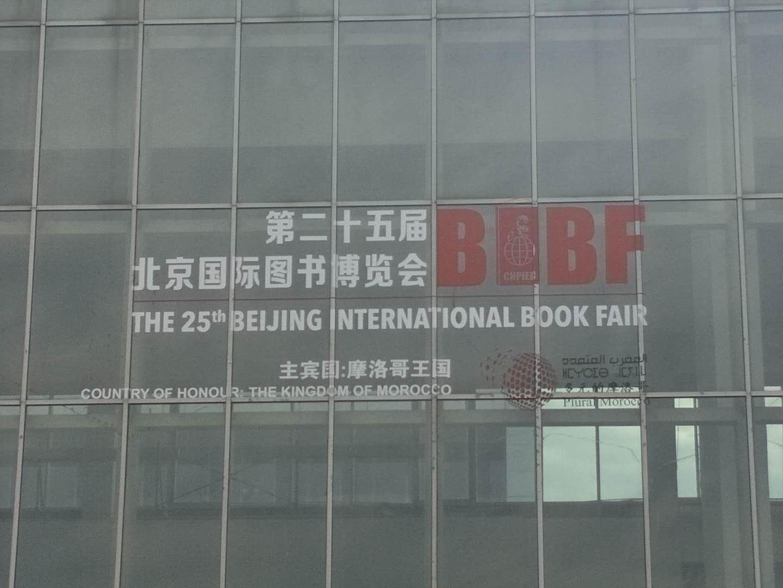 第二十五届北京国际图书博览会今日开幕