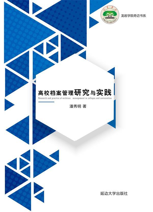 高校档案管理研究与实践