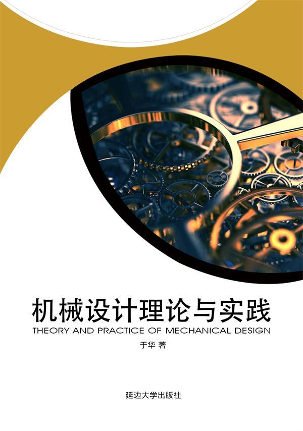 机械设计理论与实践