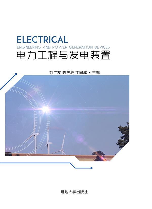 电力工程与发电装置