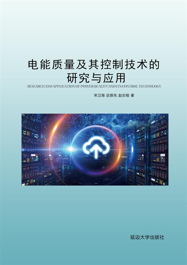 电能质量及其控制技术的研究与应用