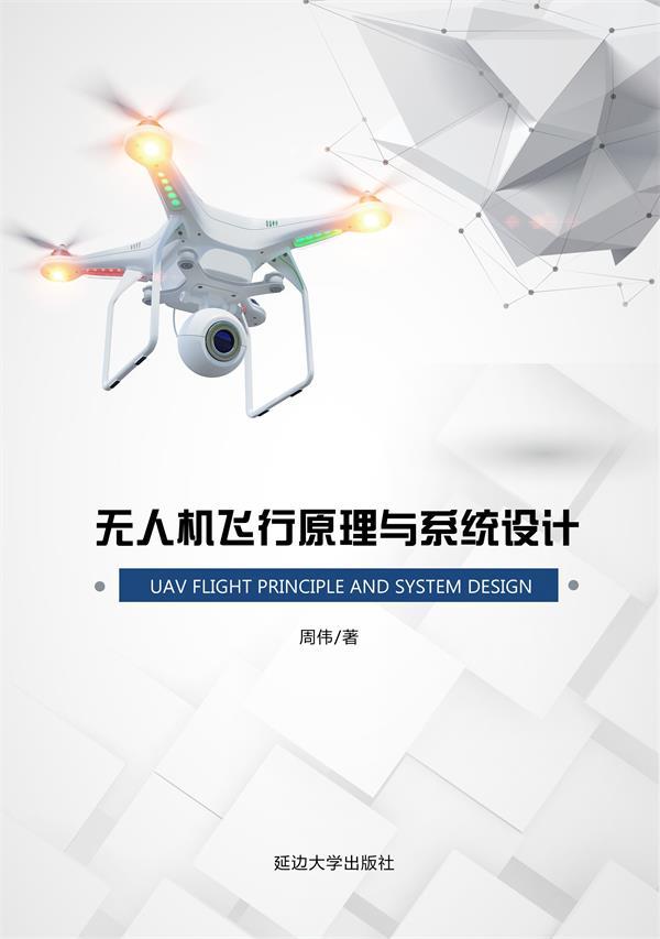 无人机飞行原理与系统设计
