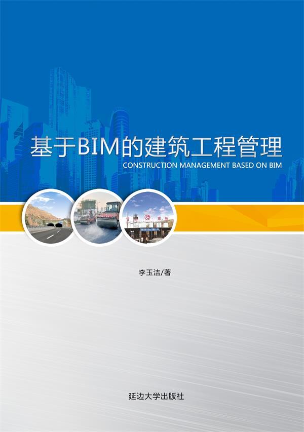 基于BIM的建筑工程管理