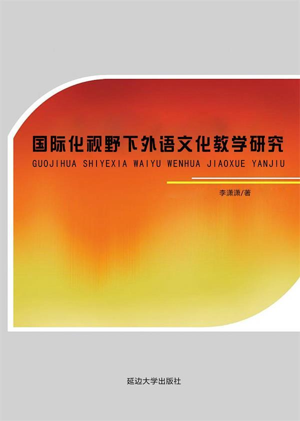 国际化视野下外语文化教学研究