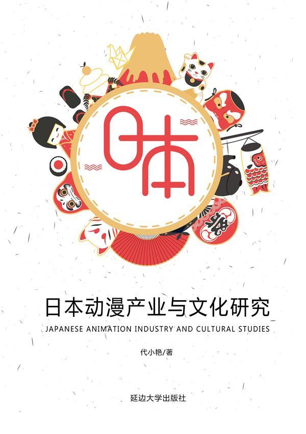 日本动漫产业与文化研究