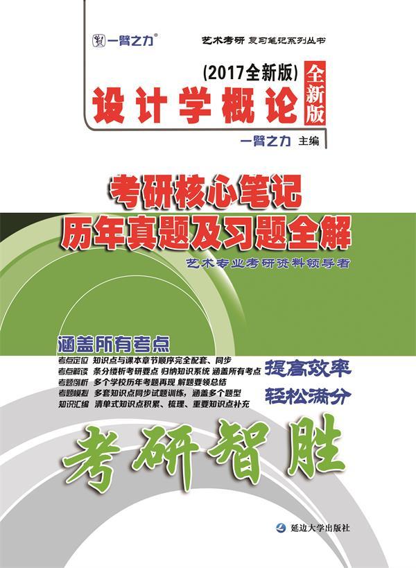 《设计学概论(2017全新版)》考研核心笔记、精选真题习题全解