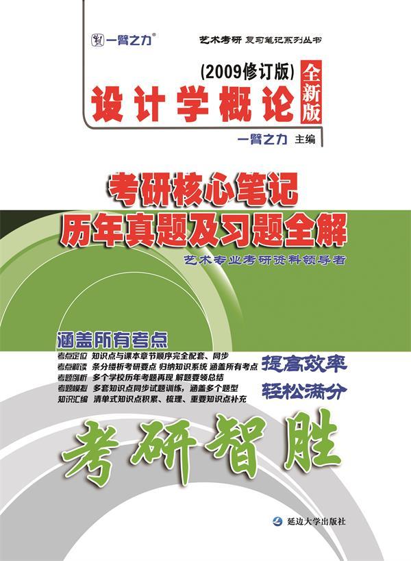 《设计学概论(2009修订版)》考研核心笔记、历年真题及习题全解