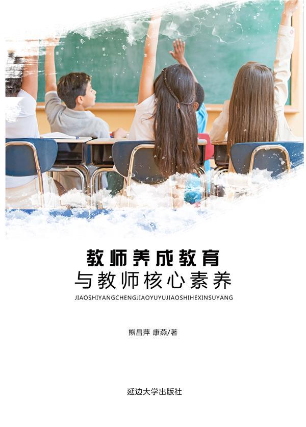 教师养成教育与教师核心素养