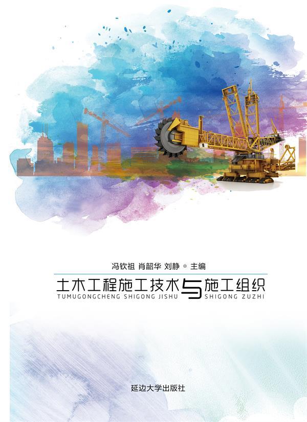土木工程施工技术与施工组织