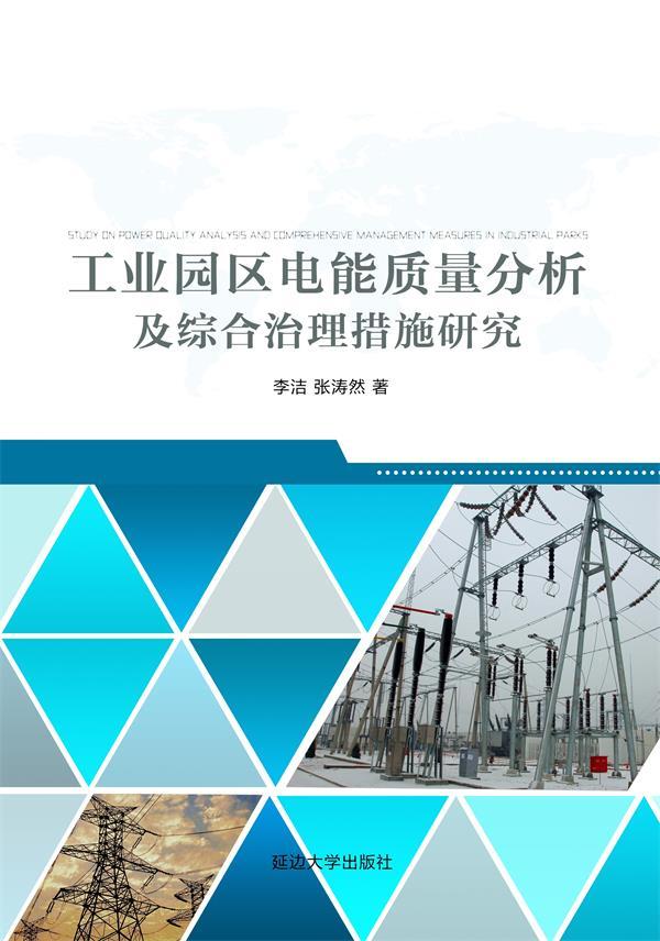 工业园区电能质量分析及综合治理措施研究