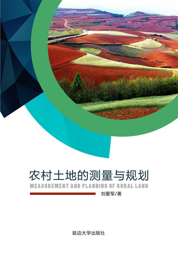 农村土地的测量与规划
