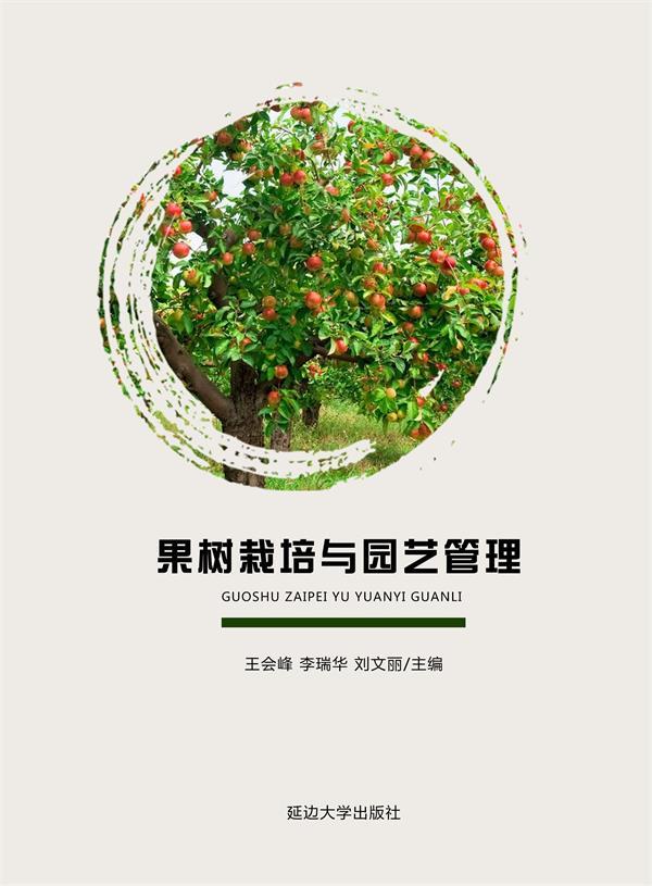 果树栽培与园艺管理