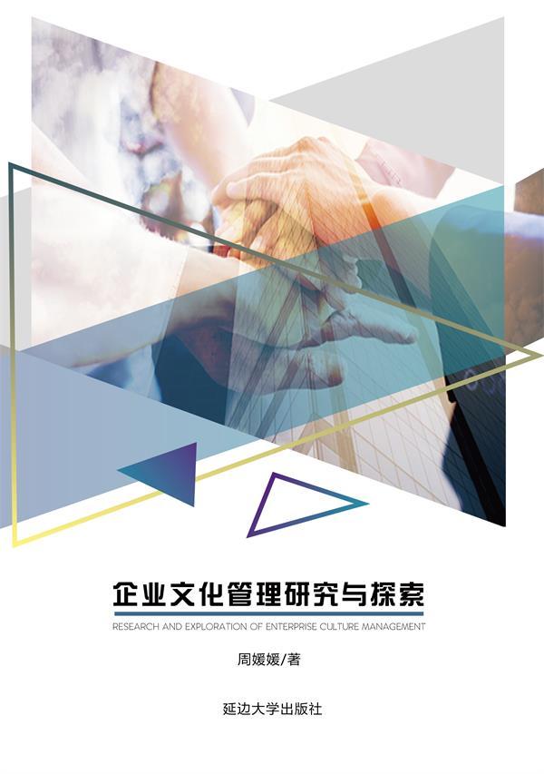 企业文化管理研究与探索