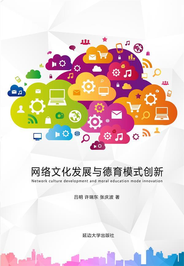 网络文化发展与德育模式创新