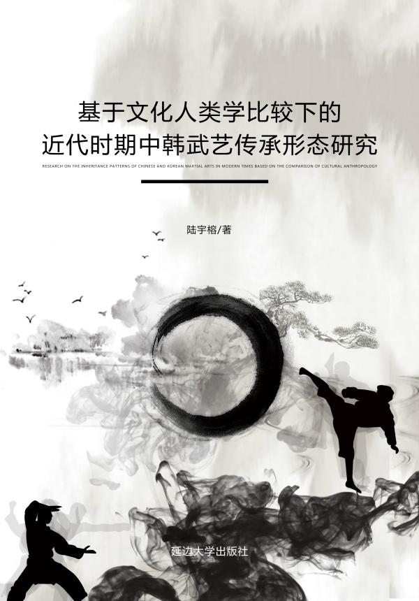 基于文化人类学比较下的近代时期中韩武艺传承形态研究