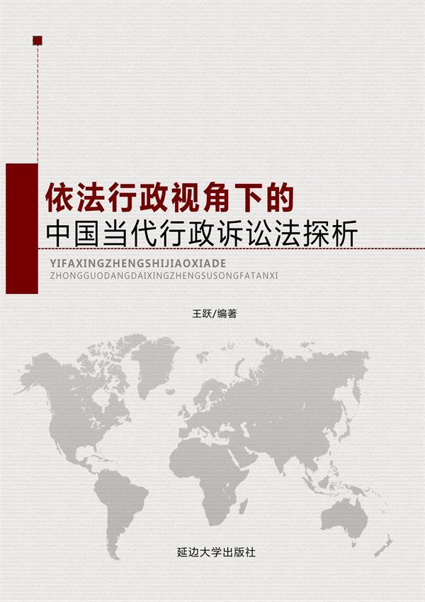 依法行政视角下的中国当代行政诉讼法探析