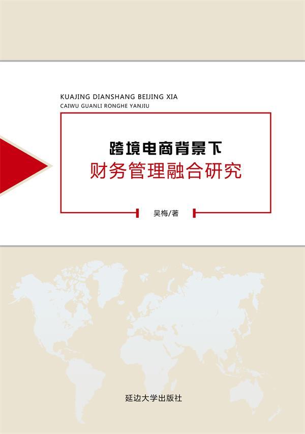 跨境电商背景下财务管理融合研究