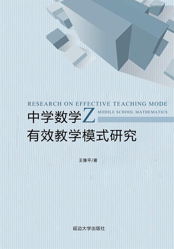 中学数学有效教学模式研究