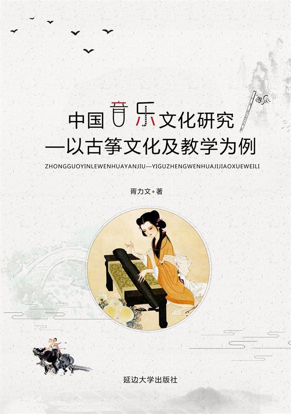 中国音乐文化研究——以古筝文化及教学为例