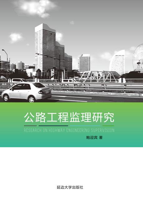 公路工程监理研究