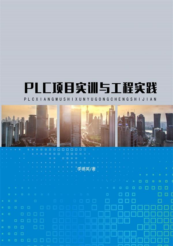 PLC项目实训与工程实践