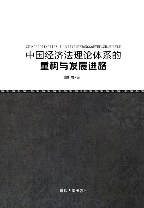 中国经济法理论体系的重构与发展进路