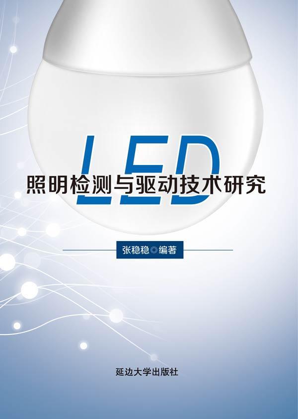 LED照明检测与驱动技术研究