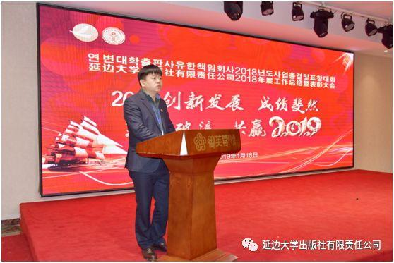 延边大学出版社有限责任公司召开2018年度工作总结暨表彰大会