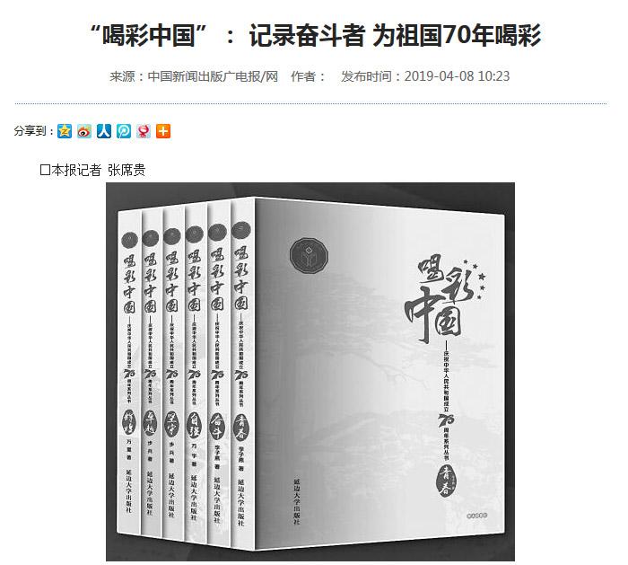 央媒报道我社庆祝建国70周年主题出版图书