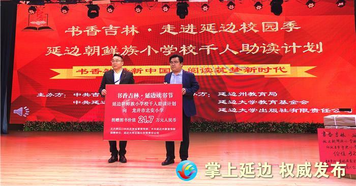 书香吉林丨延边州5所小学获赠135万元图书