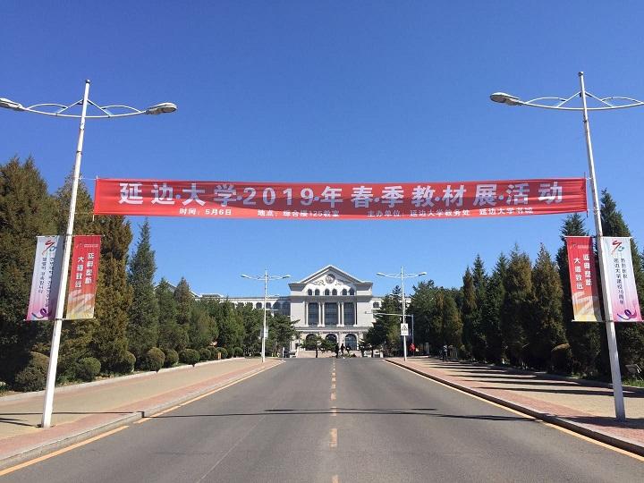 延边大学书城高校代办站精品教材巡展活动在延边大学举办