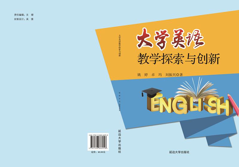 大学英语教学探索与创新