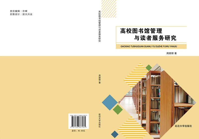 高校图书馆管理与读者服务研究