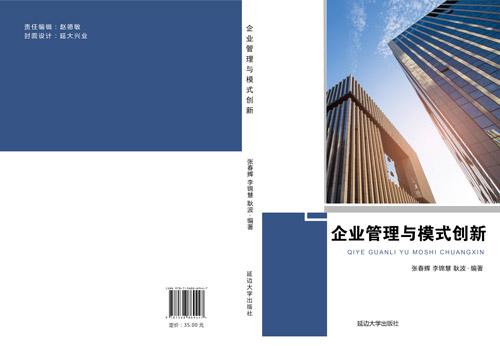 企业管理与模式创新