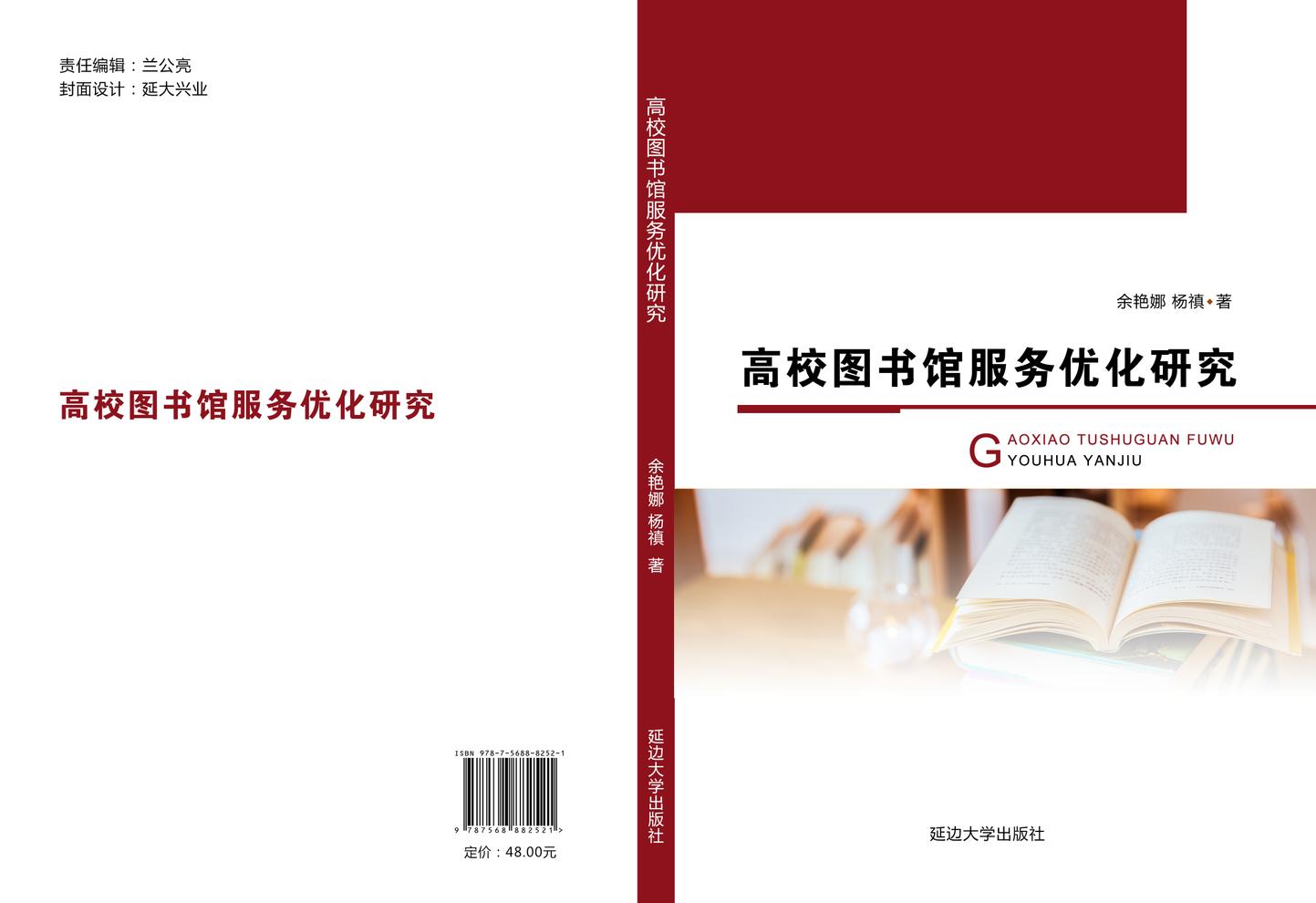 高校图书馆服务优化研究