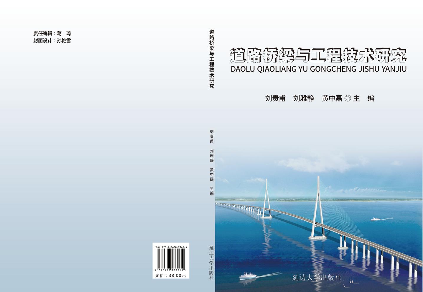 道路桥梁与工程技术研究