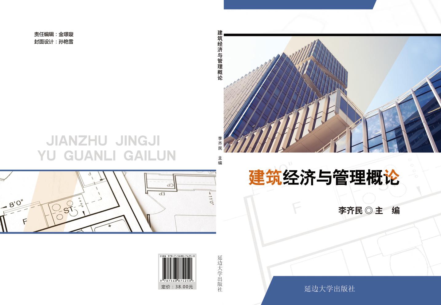 建筑经济与管理概论