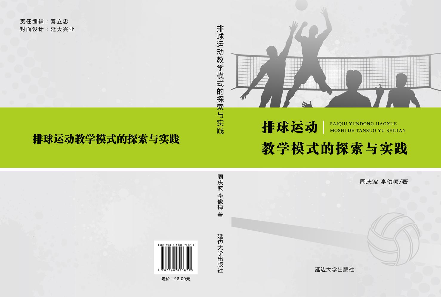 排球运动教学模式的探索与实践