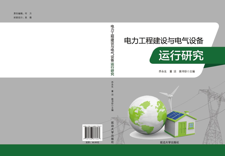电力工程建设与电气设备运行研究