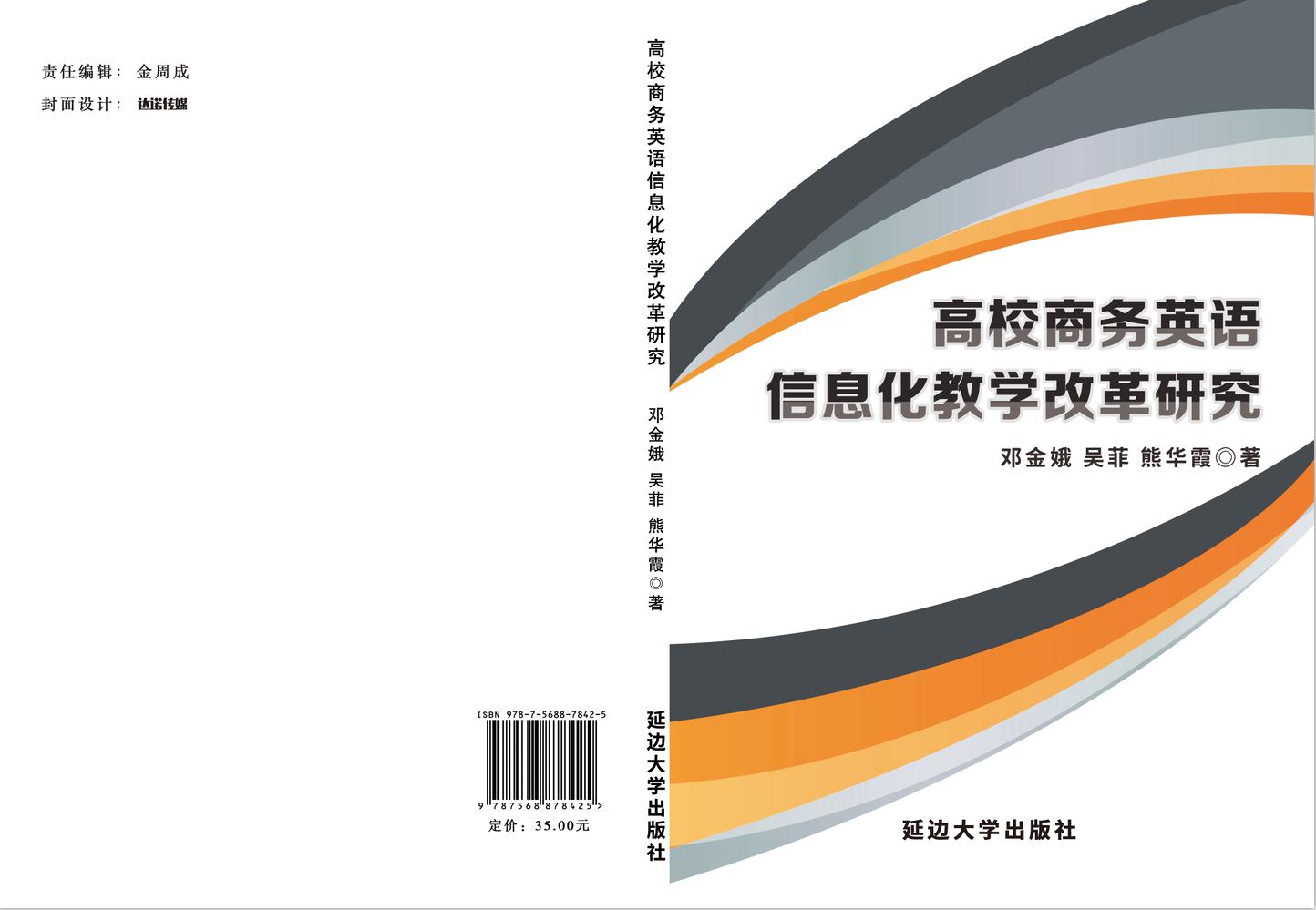 高校商务英语信息化教学改革研究